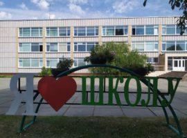 I_love_school