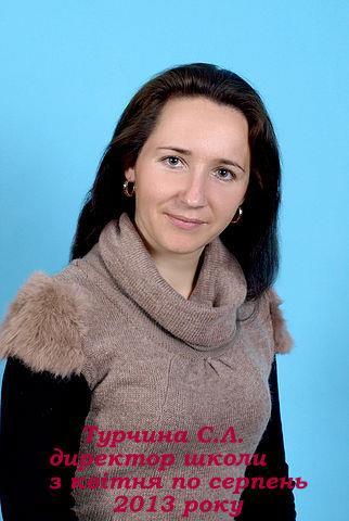 Світлана Турчина