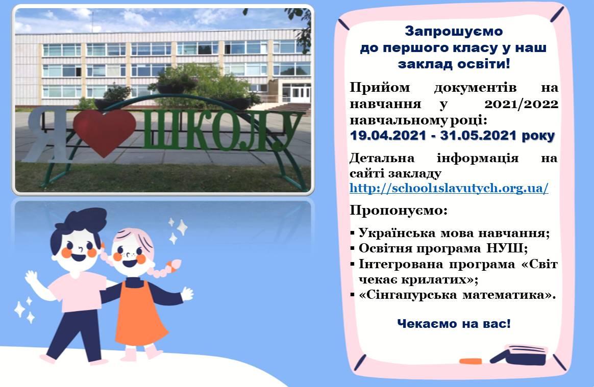 Оголошення_прийом 1 клас