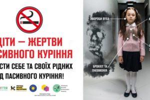 BB_Children_are_victims_of_passive_smoking_horiz