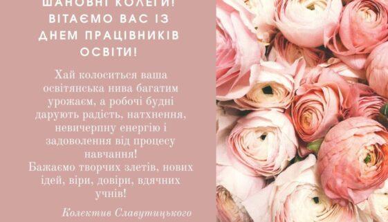 Вітання_ЗЗСО№1